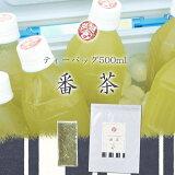 今日からエコ♪ペットボトル用水出し番茶3g20袋入500mlたったの17円!送料無料