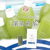 ペットボトル用水出し煎茶4g細長ティーバッグ15個入 送料込【水出し緑茶】深蒸し茶 深蒸し掛川茶 掛川深蒸し茶【ab】