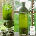 茶漉し付き水出し茶ボトル750ml茶漉し付ハリオフィルターインボトル