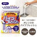 【今だけ1回分増量中】オレンジのパイプフレッシュ/11回分 パイプ詰まりに 排水管掃除 パイプクリーナー 排水管クリーナー 排水管洗浄剤