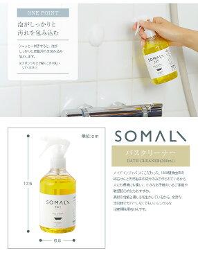 /SOMALI そまり バスクリーナー 300ml/ギフトにも お風呂用洗剤 洗剤 おしゃれ
