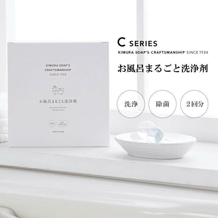 C SERIES(Cシリーズ) お風呂まるごと洗浄剤