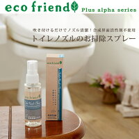 【予】/ecofriend+αトイレノズルのお掃除スプレー/