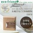 /ecofriend+α お風呂丸ごとお掃除粉 【3箱セット】/1箱2回分/ 風呂釜洗浄剤 風呂釜クリーナー