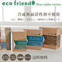 【送料無料】/ecofriend+α 大掃除応援セット/トイ...