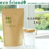 eco friend /セスキ炭酸ソーダ 1kg/掃除用 ナチュラル原料 粉末