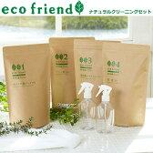 【送料無料】/eco friend ナチュラルクリーニング スターターキット/クエン酸、重層、セスキ炭酸ソーダ、過炭酸ナトリウム 各1kg