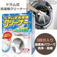 /ドラム式洗濯槽クリーナー /1箱 3袋入/ 洗濯槽クリーナー 洗濯槽用洗剤
