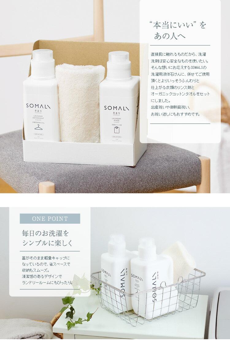 木村石鹸工業SOMALI『ギフトC・洗濯セット』