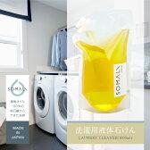 /SOMALI そまり 洗濯用液体石けん 1000ml(詰替用)/ギフト 洗濯用洗剤 洗剤 おしゃれ