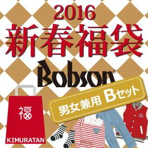 【12/24販売開始】Bobson 2016年新春福袋 男女兼用 Bセット(80〜130cm)…