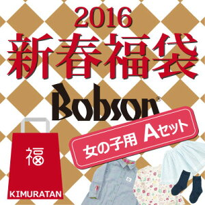 【11/10予約開始】Bobson 2016年新春福袋 女の子 Aセット(80?130cm)【春物】キムラタンの子供服