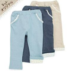 ♪子供服♪゜☆+. ネットオリジナル商品 . +☆゜ Biquette ロングパンツ (80〜130cm)【春物】キ...