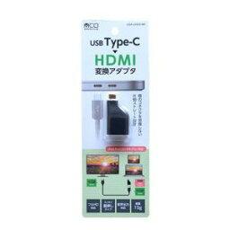 【納期約7〜10日】ミヨシ USA-CHD2/BK USB TYPE-C HDMI変換アダプタ USACHD2BK