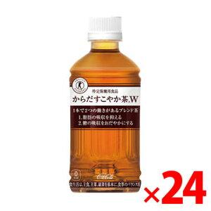 【送料無料】からだすこやか茶 W 350ml×24本セット(4902102108065)【特定保健用食品】