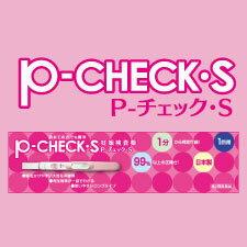 【第2類医薬品】妊娠検査薬 P-チェック・S 1回用