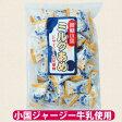 【ミルクあめ】阿蘇小国・ジャージー牛乳・飴・アメ・あめ・キャンディー・ミルクキャンディー・ミルク飴・熊本・土産・菓子・駄菓子・熊本土産