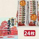 【細川藩・豆せんべい・24枚入】豆煎餅・サブレ・ピーナッツ煎餅・ピーナッツせんべい・皮つき...