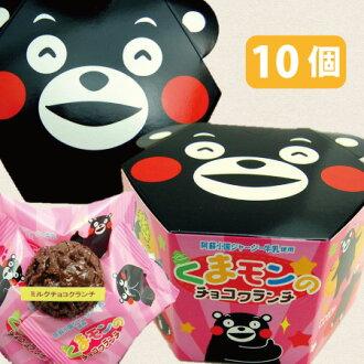 個包裝、巧克力咀嚼聲·巧克力咀嚼聲、熊MON可愛并且個包裝、熊本土特產、吉祥物·kumamon、kumamon、箱子點心、點心、熊本、土特產、特產、當地、糕點、小孩會、贈品、情人節·巧克力