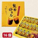 【熊本ぽてと・16個入・個包装】熊本ポテト・焼いもまんじゅう・くまモン・ぽてと・熊本・土産・箱菓子・菓子・熊本土産 その1
