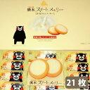 【熊本スイートメモリー・21枚入】小国ジャージー牛乳・タルト・熊本土産・銘菓・くまモン・くまもん・クッキー・お菓子・箱菓子 - 阿蘇の玄関キムチの里