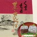 【蒸しきんつば】きんつば・小豆あん・小豆餡・熊本土産・菓子・箱菓子 - 阿蘇の玄関キムチの里