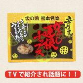 【からし蓮根チップス】辛子れんこん・からし蓮根・辛子レンコン・辛子蓮根・チップス・スナック・熊本・名物・土産・ご当地・野菜チップス・野菜チップ・たけや製菓