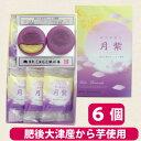 【月紫・6個・個包装】つきむらさき・芋あん饅頭・芋饅頭・あんまんじゅう・饅頭・芋……