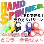 ハンドスピナー LED 6色セット 光る カラー 回る スピナー スピン ウィジェット 指 おもちゃ ストレス解消 安い 指遊び