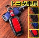 トヨタ車用A レザーカーボン スマートキーケース キーカバー ...