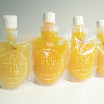 愛媛産果汁たっぷりゼリー6本セット(各150g)組合せ自由に選べる4種(みかん、清見、河内晩柑、ポンカン)白箱入りギフト