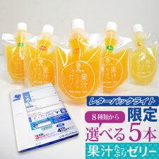 種類おまかせ★愛媛産果汁たっぷりゼリー5本レターパックOK愛媛産ストレート果汁使用