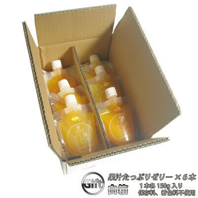 愛媛産果汁たっぷりゼリー6本セット(1本150g)(みかん、河内晩柑、清見)当地のストレート果汁を贅沢に使用した飲むゼリー3種各2本入り合計6本セット