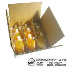 愛媛産果汁たっぷりゼリー9本セット(各150g)組合せ自由に選べる3種(みかん、清見、河内晩柑)白箱入りギフト同梱お試し