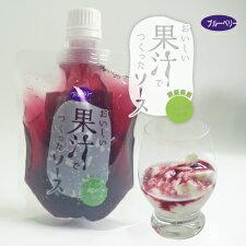 【5本迄ポスト投函利用可】愛媛産ブルーベリーソース170g無着色・無香料果汁たっぷりで作った新鮮な果物の香り