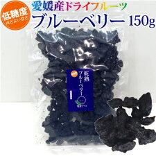 愛媛産ドライフルーツ「低糖」乾熟ブルーベリー40g粒楽ドライ。ブルーベリーの味そのまま!
