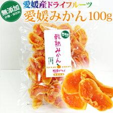 愛媛産ドライフルーツ(無加糖・無添加)乾熟みかん100g粒楽ドライ。みかんの味そのまま!/国産ドライフルーツ/日本国