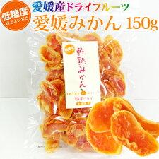 愛媛産ドライフルーツ「低糖」乾熟みかん150g粒楽ドライ。みかんの味そのまま!/国産ドライフルーツ/日本国