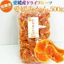 愛媛産ドライフルーツ「低糖」乾熟みかん500g粒楽ドライ。みかんの味そのまま!/国産ドライフルーツ/日本国