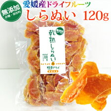 愛媛産ドライフルーツ無添加乾熟しらぬい30g粒楽ドライ。不知火の味そのまま!/国産ドライフルーツ/日本国