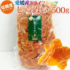 愛媛産ドライフルーツ「低糖」乾熟しらぬい500g粒楽ドライ。不知火の味そのまま!/国産ドライフルーツ/日本国