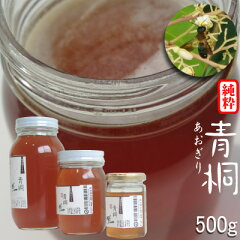 愛媛県南予地方の青桐の花から採蜜した純粋ハチミツです。黒糖に似たコクのある蜂蜜。青桐の群...