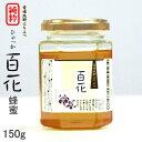 愛媛県産純粋はちみつ 自然豊かな山の初夏の花から採った百花蜜です。みかん蜂蜜で信頼を得てい...