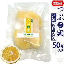 内皮を剥きました。一粒ずつで便利。丸ごと食べられます。愛媛県産つぶの実冷凍河内晩柑50g