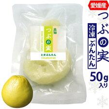 内皮を剥きました。一粒ずつで便利。丸ごと食べられます。愛媛県産つぶの実冷凍はるか50g