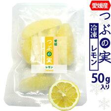 内皮を剥きました。一粒ずつで便利。酸っぱいけど丸ごと食べられます。愛媛県産つぶの実冷凍レモン50g