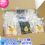 【冷凍】茶箱 愛媛産冷凍みかん粒楽詰合せ(みかんとしらぬい)15袋 一粒ごと分かれてます。粒楽つぶらく