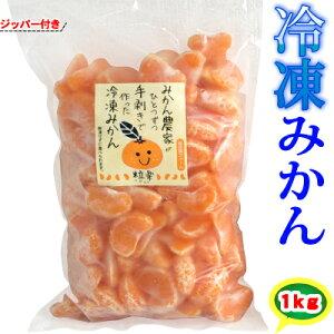 【冷凍】愛媛産 冷凍みかん粒楽1kg 一粒ごと分かれてます。粒楽つぶらく