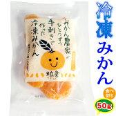 愛媛産冷凍みかん50g 無添加 一粒ごと分かれてます。粒楽つぶらく【RCP】