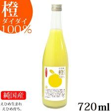 ダイダイ果汁ストレート純国産(愛媛産)の無添加です。